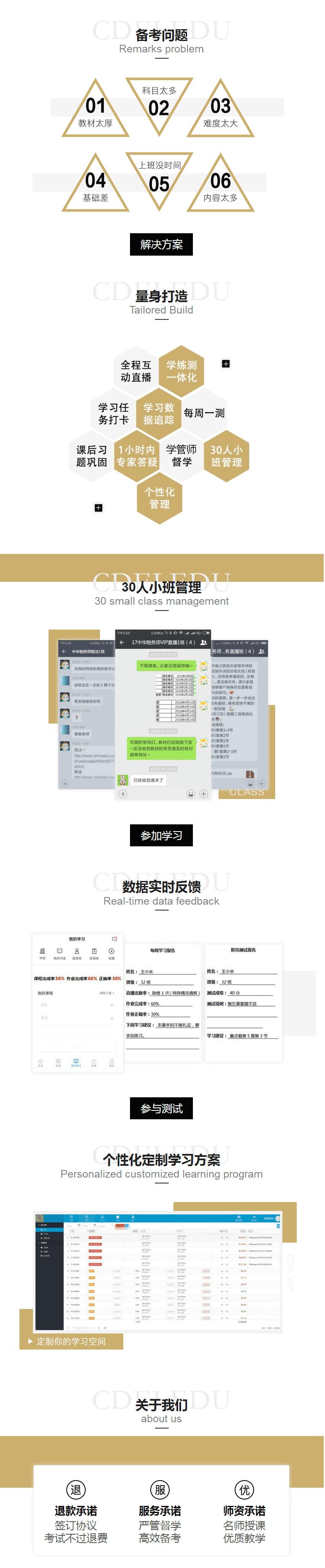 中华会计网校税务师VIP班