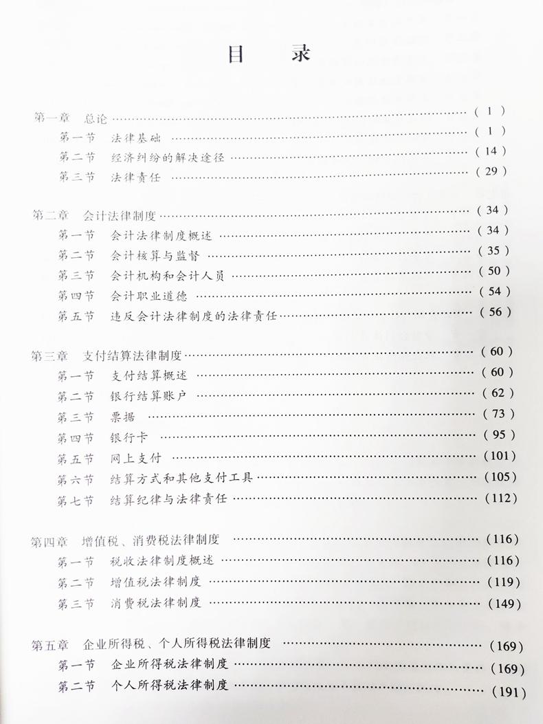 经济法基础目录1