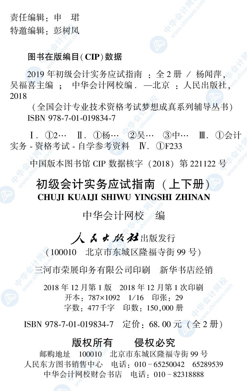 实务指南版权页