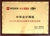 """中华会计网校荣获""""2018年度科技创新在线教育品牌"""""""