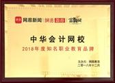 """中华会计网校荣获""""2018年度知名职业教育品牌"""""""
