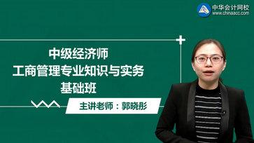 中级经济师郭晓彤老师