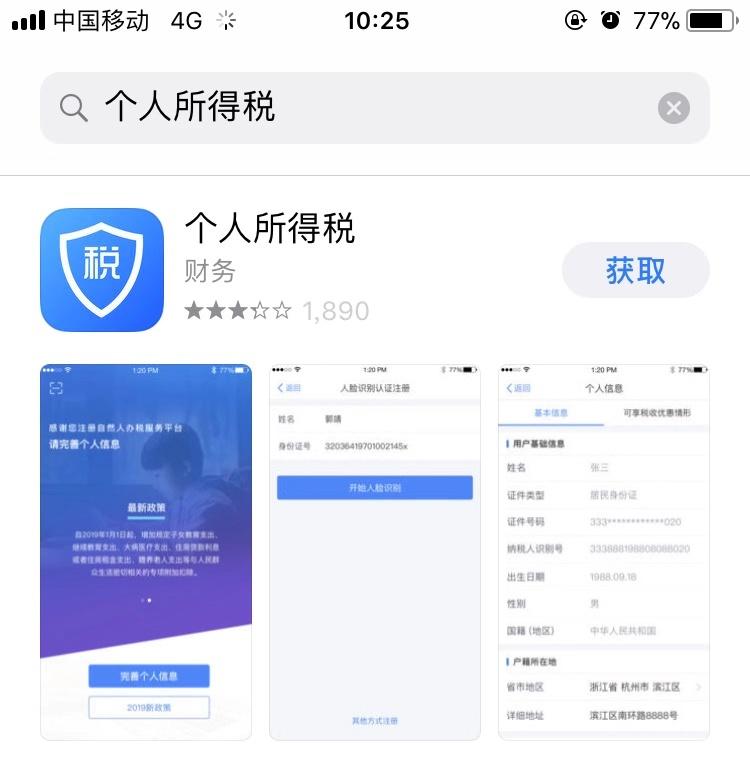 > 南京会计培训:如何用手机app申报个税   一,下载安装app 在手机的