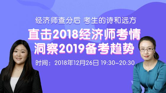 2019年经济师查分_2018年中级经济师 经济基础 部分真题 11.3下午