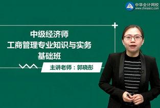 中华会计网校名师郭晓彤免费试听