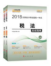 """2017年注册会计师""""梦想成真""""系列丛书历年考题解析"""