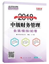 """2017年中级会计职称财务管理""""梦想成真""""系列丛书全真模拟试卷"""