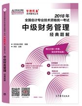 """2017年中级会计职称财务管理""""梦想成真""""系列丛书经典题解"""