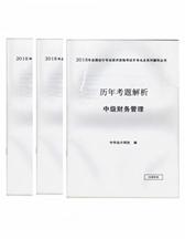 """2017年中级会计职称三科""""梦想成真""""系列丛书历年考题解析"""