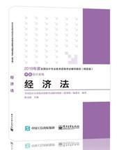 中级会计职称经济法精要版教材