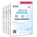 """2019年税务师五科""""梦想成真""""系列冲刺通关必刷8套模拟试卷"""