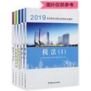2019年税务师五科官方教材(预售)