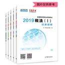 """2019年税务师五科""""梦想成真""""系列经典题解(预售)"""