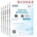 """2019年税务师五科""""梦想成真""""系列应试指南(预售)"""