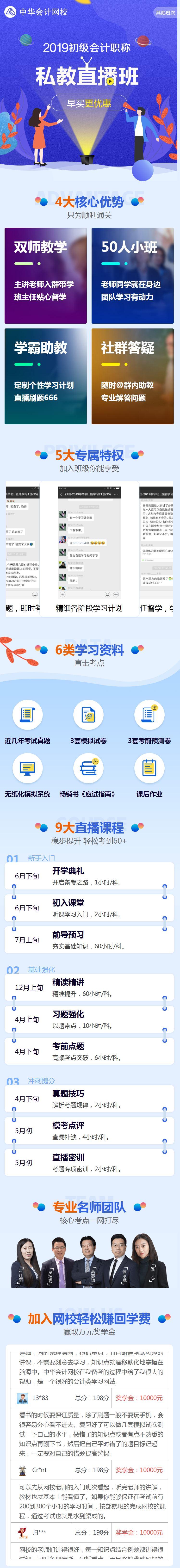 中华会计网校初级会计职称私教直播全程班