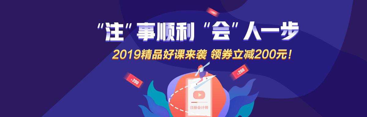 2019注会购课