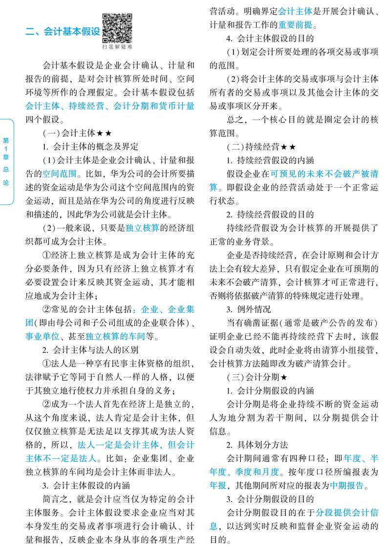实务指南内页1