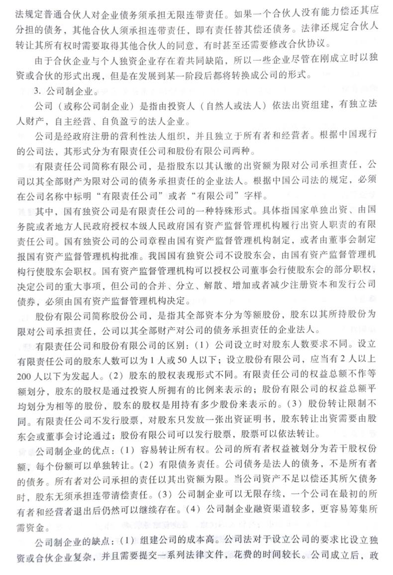 财管教材内页2