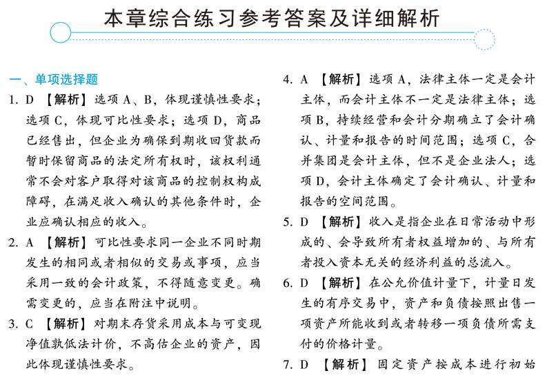 实务题解内页3