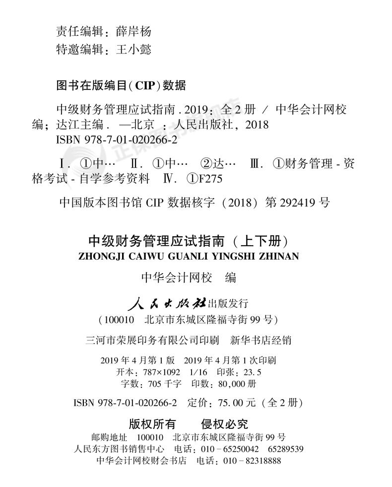 财管指南版权页