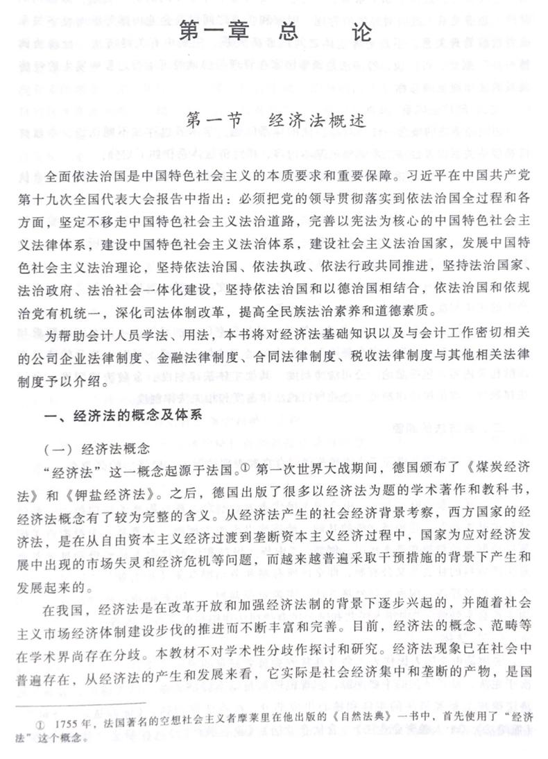 经济法教材内页1