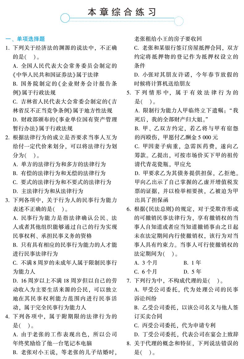 经济法题解内页2