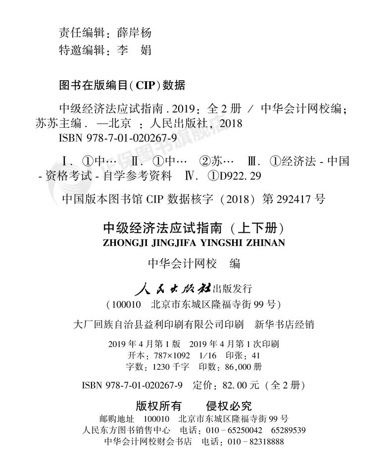 经济法指南版权页