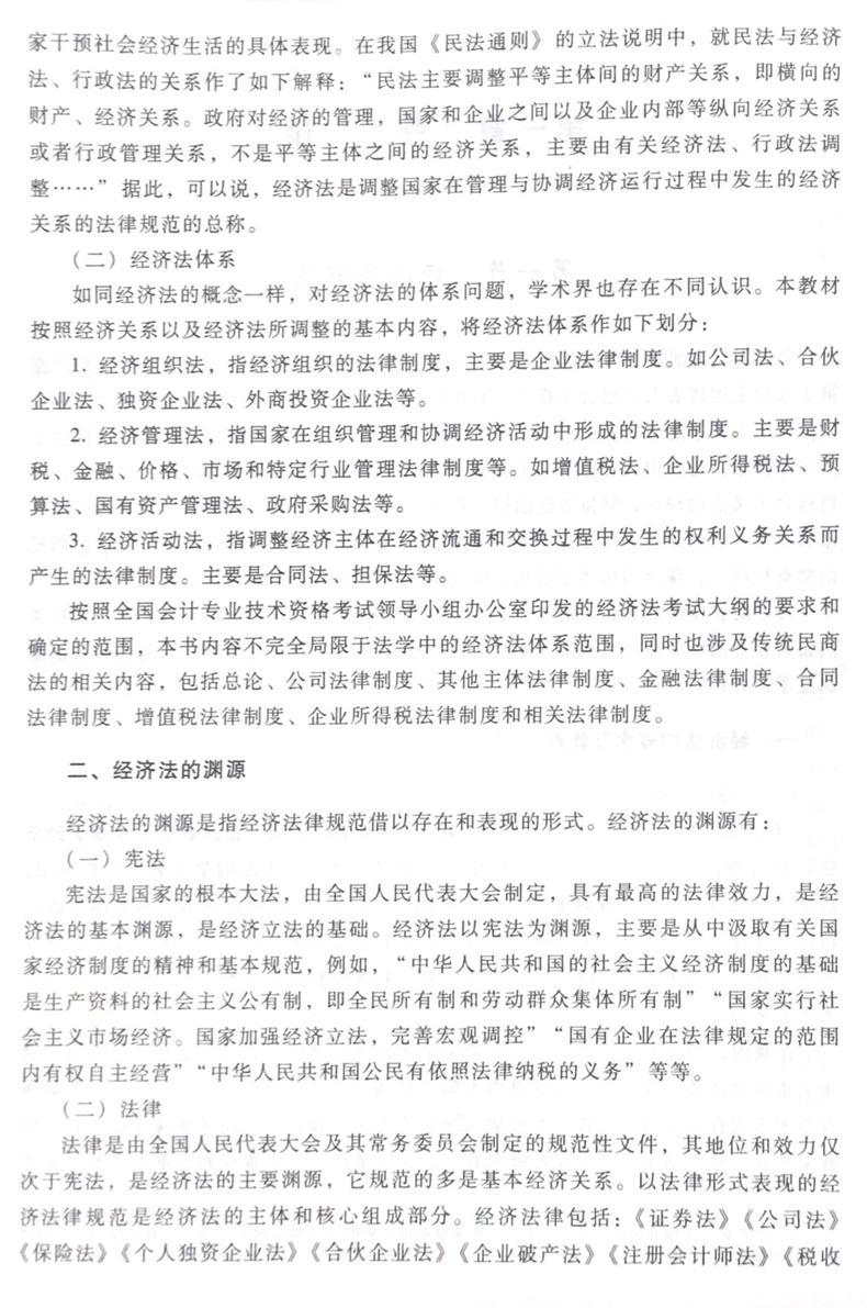 经济法教材内页2