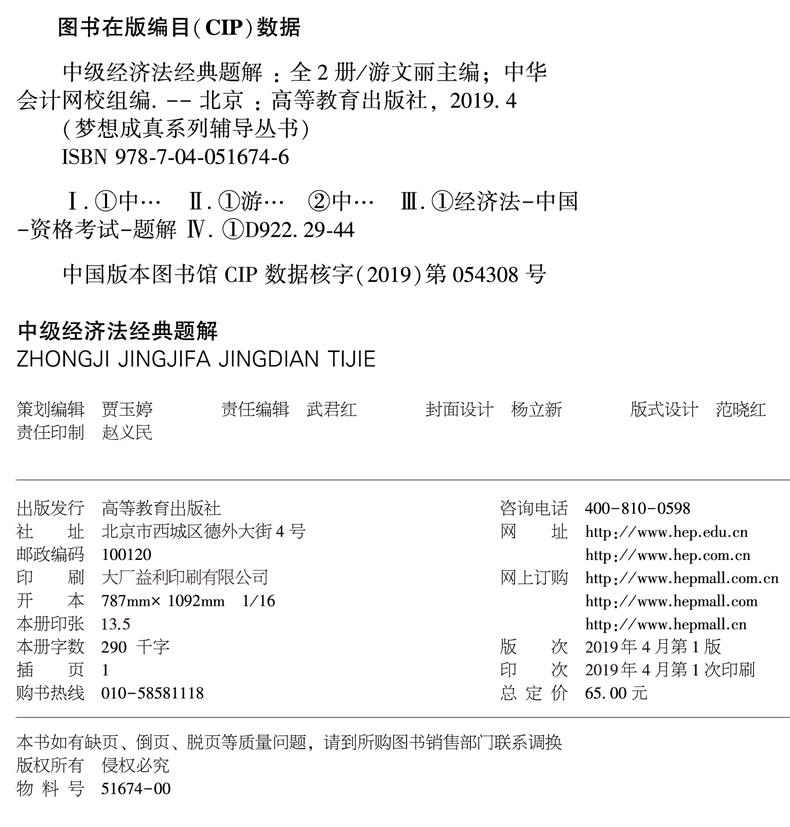 经济法题解版权页