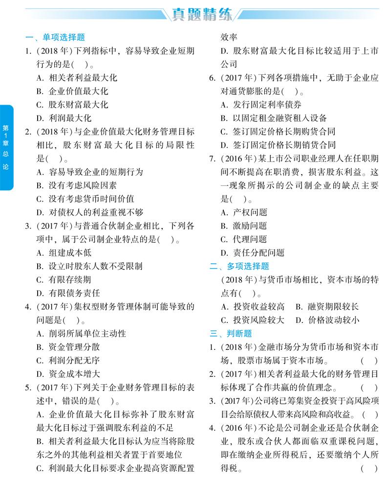 财管指南内页2