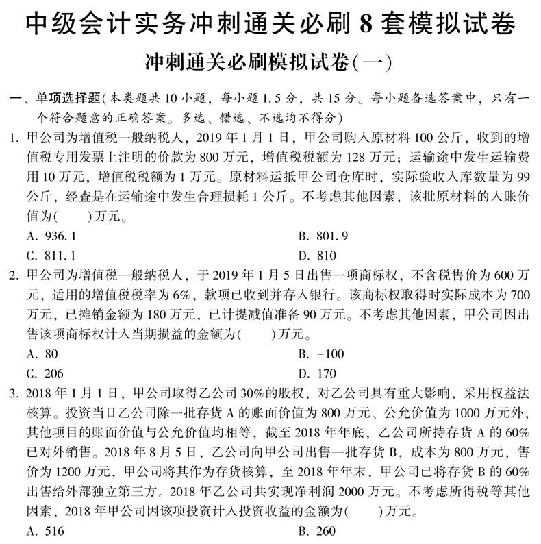 实务试卷内页1