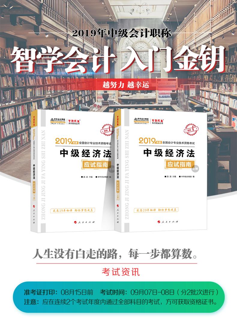 经济法指南