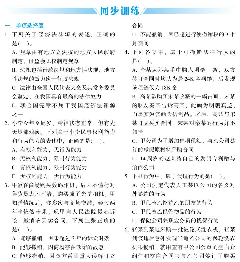 经济法指南内页3