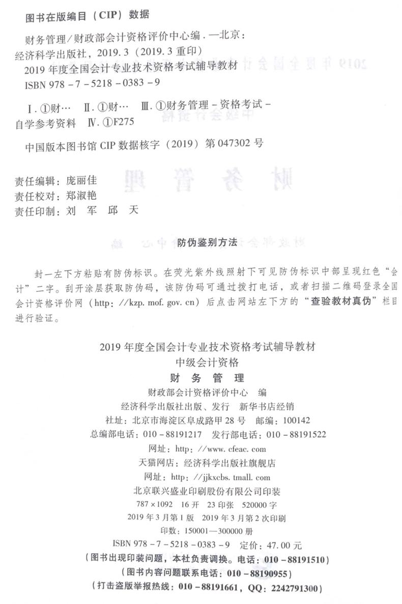 财管教材版权页