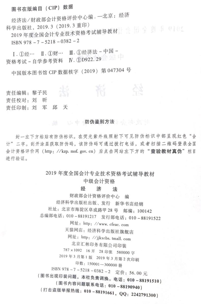 经济法教材版权页
