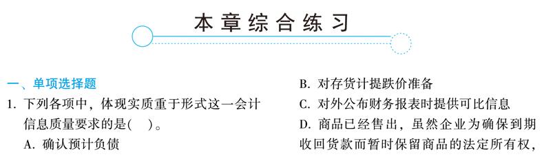 实务题解内页2