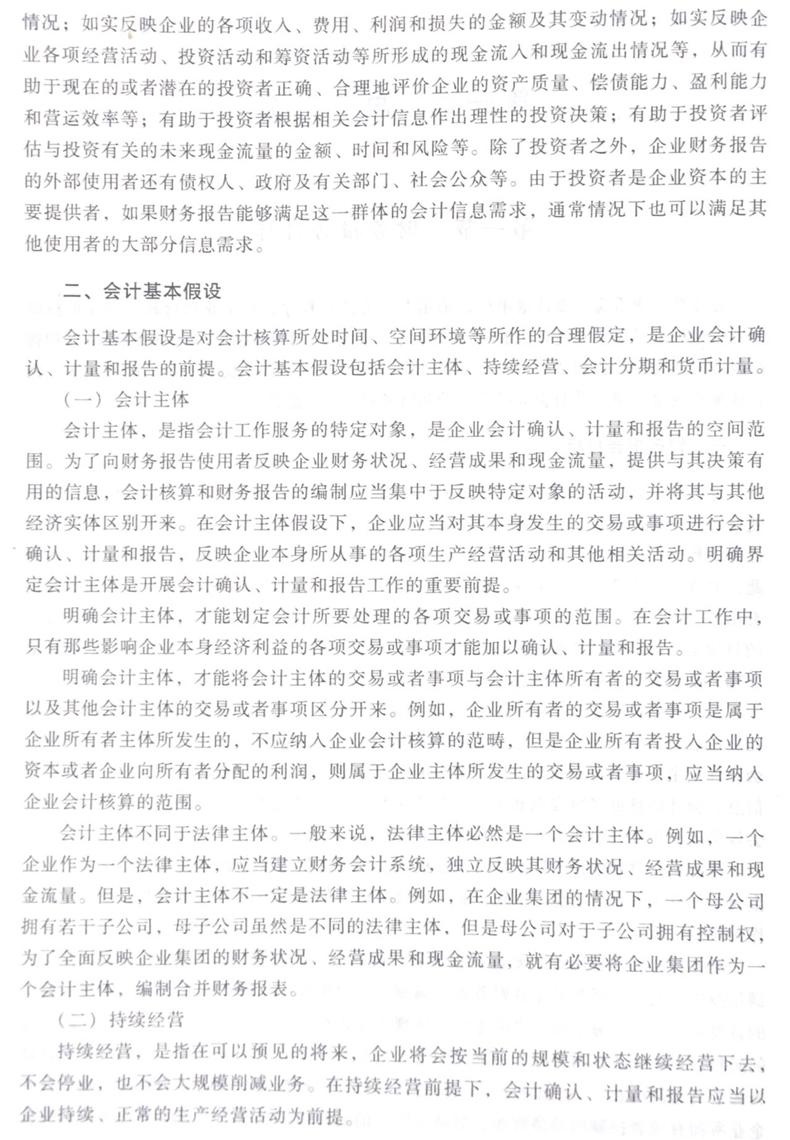 实务教材内页2