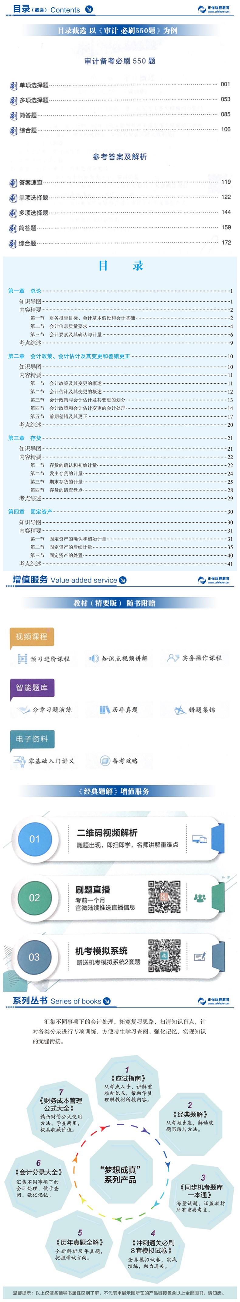 """2019年注册计师《辅导》""""梦想成真""""系列审计教材(精监考高中老师图片"""
