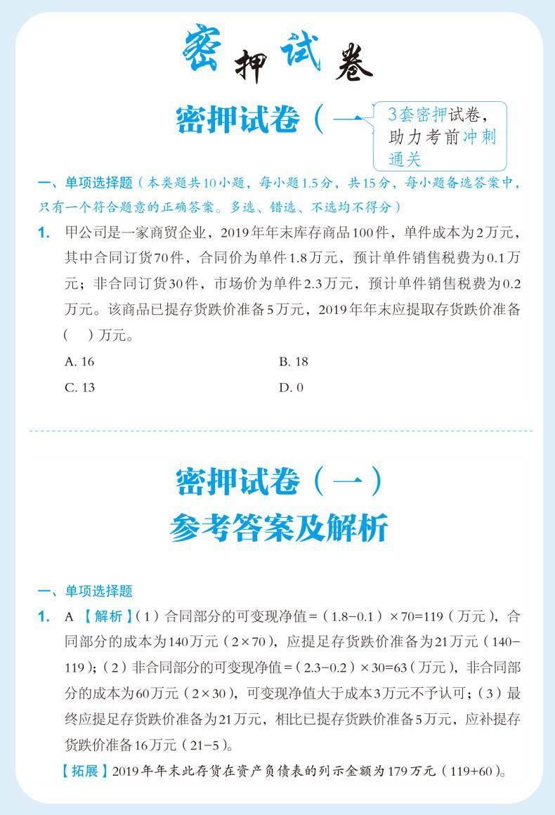 救命稻草图书特色3