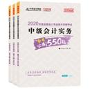 """中级会计职称三科""""梦想成真""""系列丛书必刷550题"""