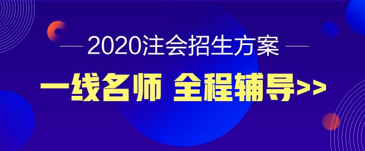 2020年注会课程