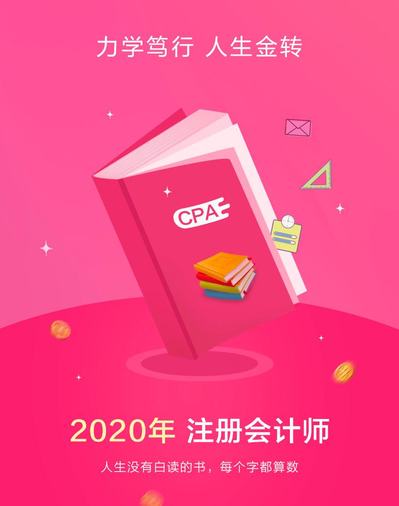 2020注会通用页头