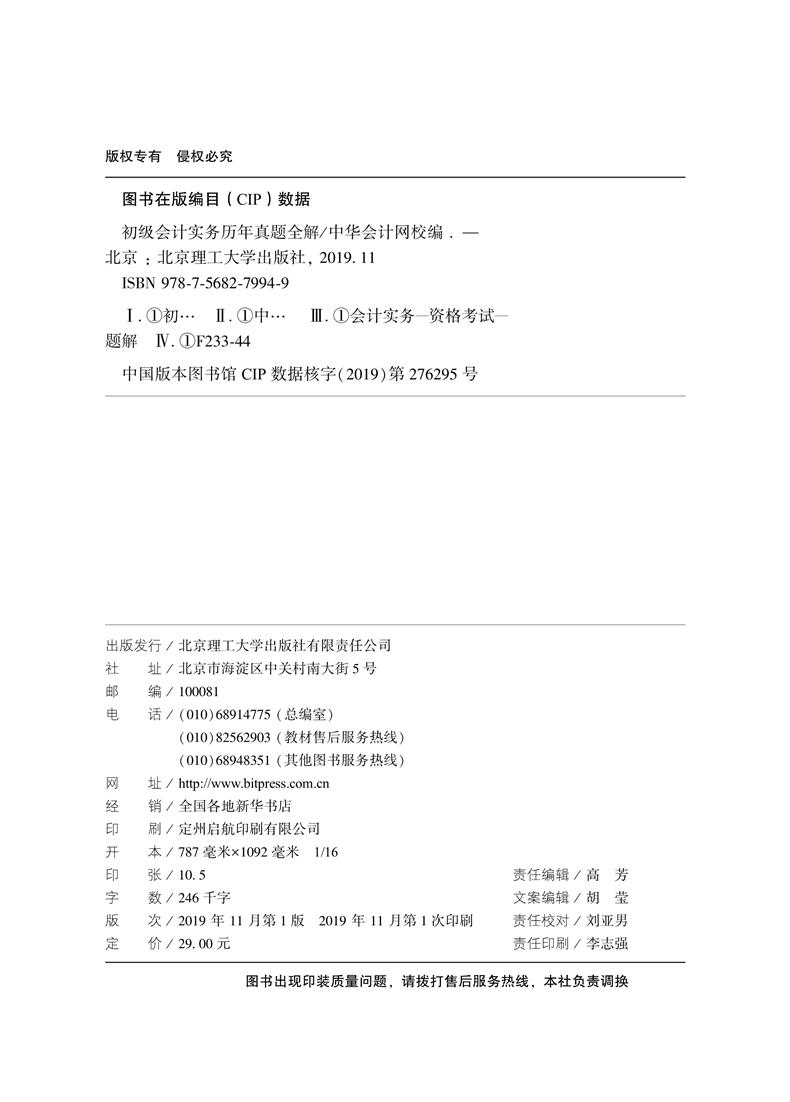 实务历年版权页