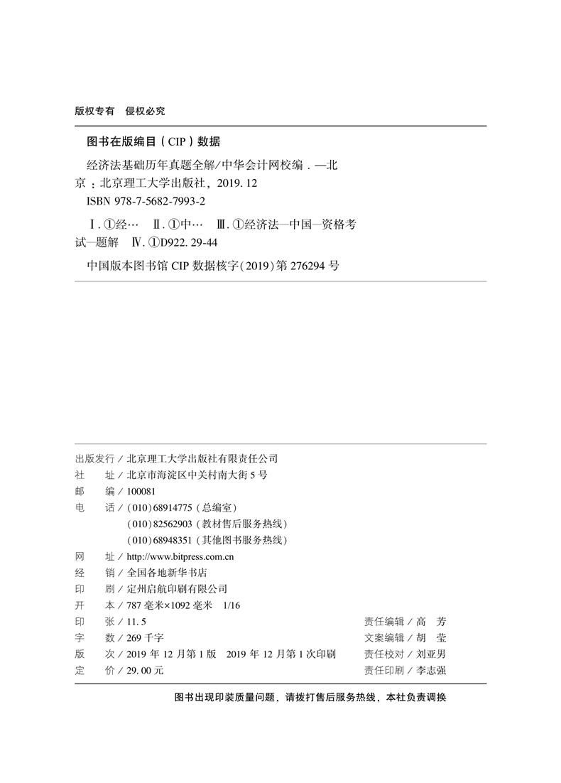 经济法基础版权页