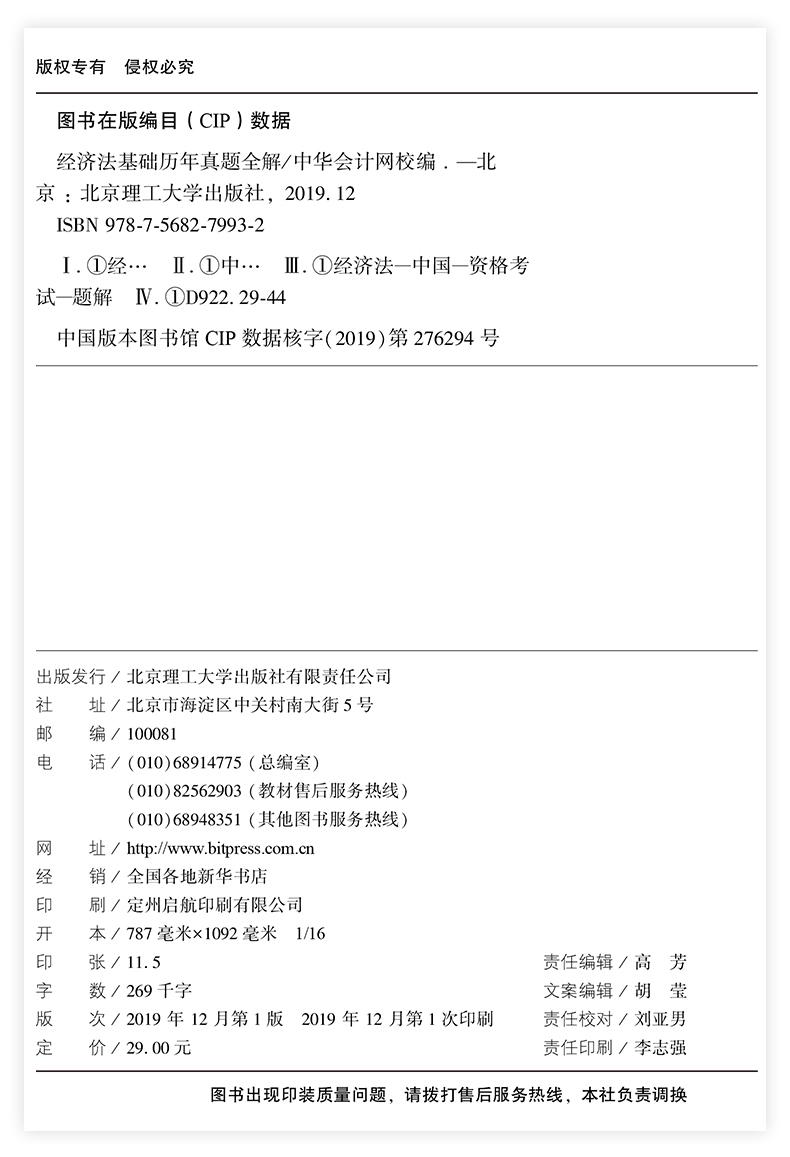 经济法基础历年真题版权页