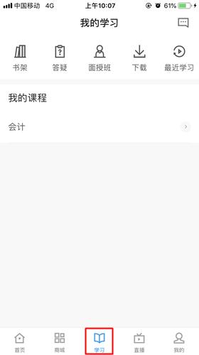 中华会计网校app如何听课学习