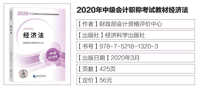 中级经济法教材37143