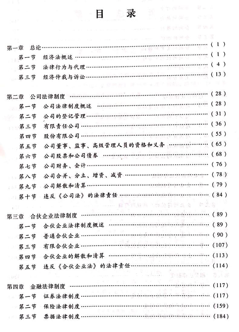 经济法目录