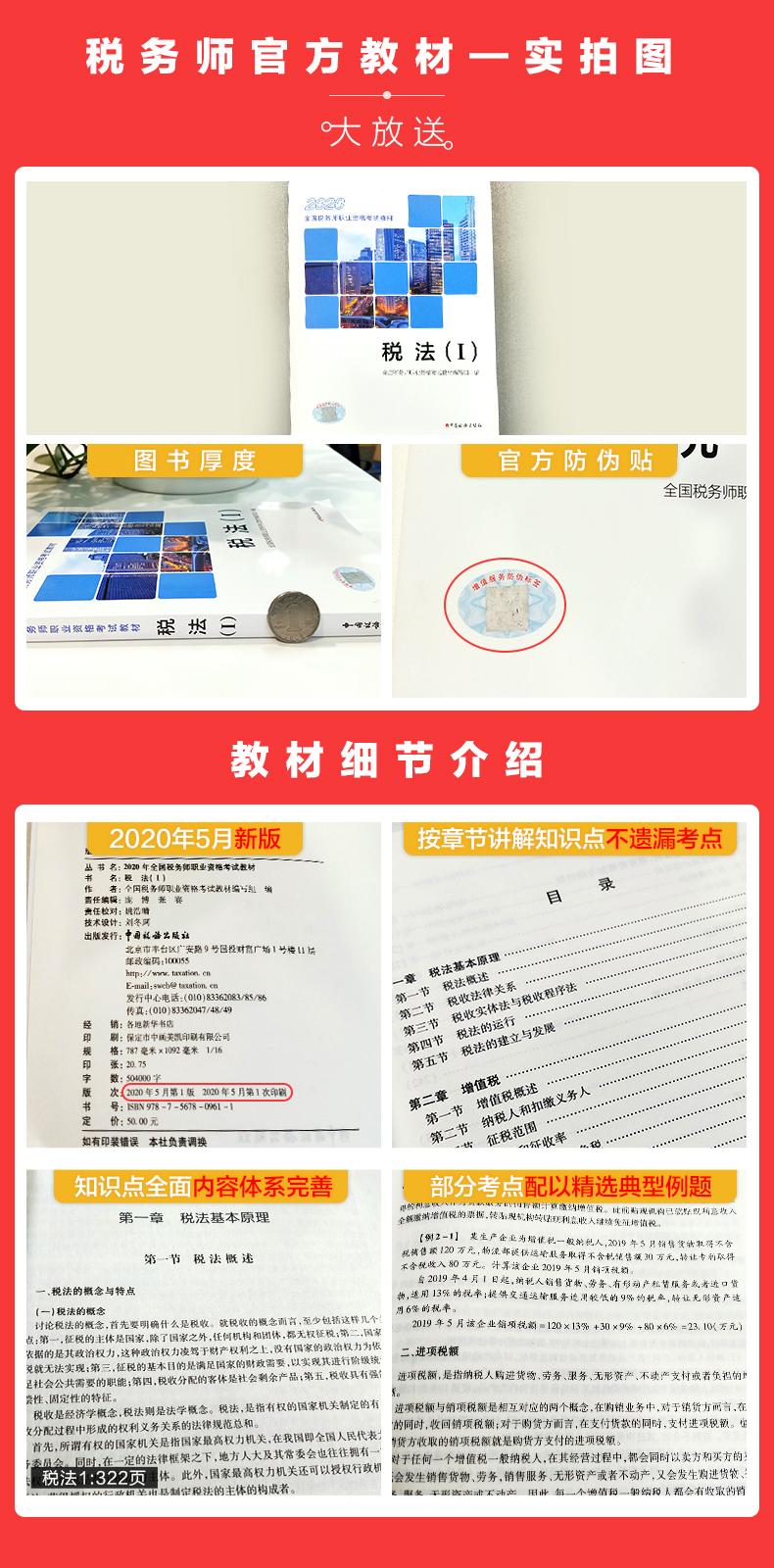 税务师税法一电子书图片