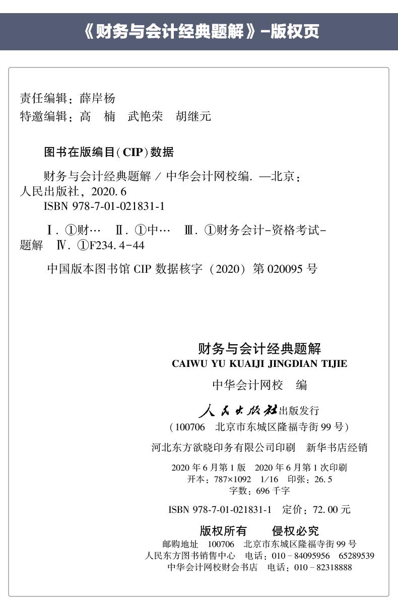 财会版权页